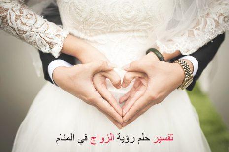 تفسير حلم رؤية الزواج في المنام